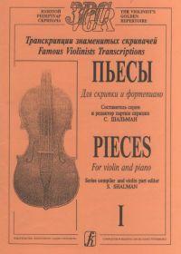 С. Шальман. Транскрипции знаменитых скрипачей. Пьесы для скрипки и фортепиано. Выпуск 1