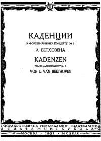 Ю. Оленев. Каденции к фортепианному концерту №3 Л. Бетховена