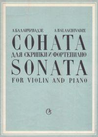 А. Баланчивадзе. Соната для скрипки и фортепиано