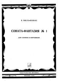 Э. Вила-Лобос. Соната-фантазия №1. Соната-фантазия №2. Для скрипки и фортепиано