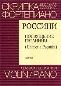 Д. Россини. Посвящение Паганини. Элегия. Для скрипки и фортепиано