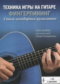 Ф. Капоне. Техника игры на гитаре. Фингерпикинг - стиль легендарных музыкантов