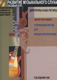 Г. Уиллис. Развитие музыкального слуха. Базовый курс. Для гитары и бас-гитары