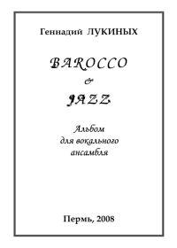 Г. Лукиных. Barocco & Jazz. Альбом для вокального ансамбля