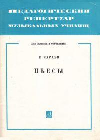 К. Караев. Пьесы. Переложение для скрипки и фортепиано