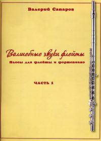 В. Сапаров. Волшебные звуки флейты. Части 1-3