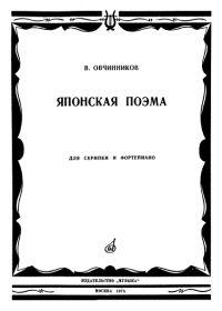 В. Овчинников. Японская поэма. Для скрипки и фортепиано