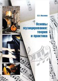 Е. Михеева. Основы музицирования. Теория и практика