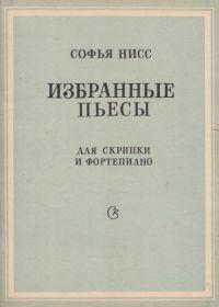 С. Нисс. Избранные пьесы для скрипки и фортепиано
