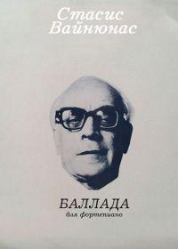 С. Вайнюнас. Баллада для фортепиано