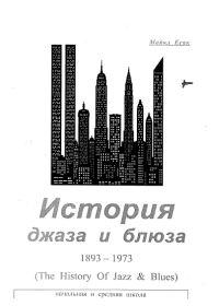 М. Есак. История джаза и блюза. 1893-1973