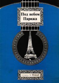 Л. Шумидуб. Под небом Парижа. Мелодии оркестра Поля Мориа в переложении для гитары