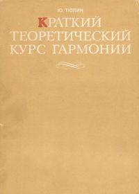 Ю. Тюлин. Краткий теоретический курс гармонии