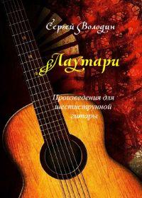 С. Володин. Лаутари. Произведения для шестиструнной гитары