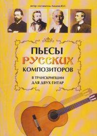 Ю. Лихачев. Пьесы русских композиторов в транскрипции для двух гитар