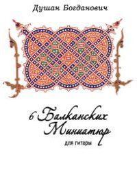 Д. Богданович. 6 балканских миниатюр для гитары