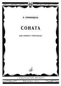 В. Овчинников. Соната для скрипки и фортепиано