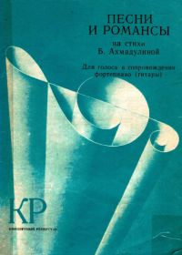 В. Соловьев. Песни и романсы на стихи Б. Ахмадулиной. Для голоса в сопровождении фортепиано (гитары)