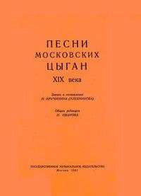 Н. Кручинин. Песни московских цыган XIX века