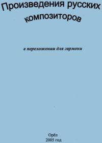 Е. Дербенко. Произведения русских композиторов в переложении для гармони