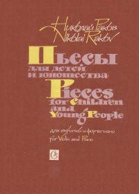 Н. Раков. Пьесы для детей и юношества. Для скрипки и фортепиано