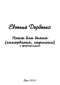 Е. Дербенко. Пьесы для баяна (аккордеона, гармони) с фортепиано
