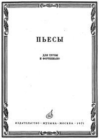 Н. Яворский. Пьесы для трубы и фортепиано