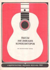 Пьесы английских композиторов для шестиструнной гитары