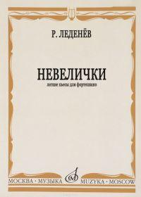Р. Леденев. Невелички. Легкие пьесы для фортепиано