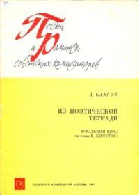 Д. Благой. Из поэтической тетради. Вокальный цикл на слова В. Берестова. Для голоса и фортепиано