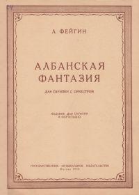 Л. Фейгин. Албанская фантазия для скрипки с оркестром