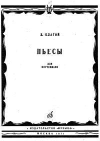 Д. Благой. Пьесы для фортепиано