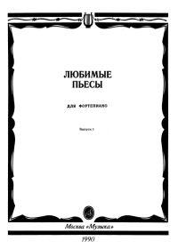 В. Алексеева. Любимые пьесы для фортепиано. Выпуск 1