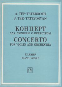 Д. Тер-Татевосян. Концерт для скрипки с оркестром