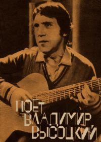 В. Рыжиков. Поет Владимир Высоцкий. Песни для голоса в сопровождении гитары