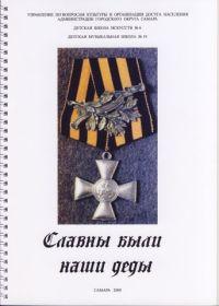 М. Куликов. Славны были наши деды. Сборник маршей