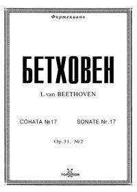 Л. Бетховен. Соната №17. Для фортепиано
