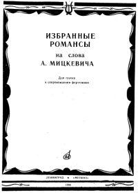 И. Головнева. Избранные романсы на слова А. Мицкевича. Для голоса в сопровождении фортепиано