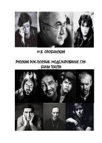 М. Оробинская. Русская рок-поэзия. Моделирование глубины текста