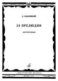 Д. Кабалевский. 24 прелюдии для фортепиано