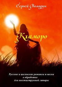 С. Володин. Кхаморо. Русские и цыганские романсы и песни в обработке для шестиструнной гитары