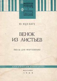 Ю. Яцевич. Венок из листьев. Пьесы для фортепиано