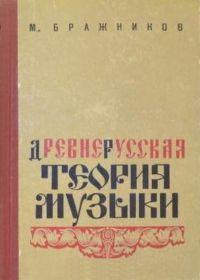 М. Бражников. Древнерусская теория музыки
