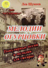 Л. Шумеев. Мелодии Огурцовки. Популярные песни и мелодии для гитары