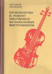 А. Горлов, А. Леонов. Производство и ремонт смычковых музыкальных инструментов