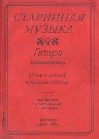 В. Мельниченко, Т. Косарева. Старинная музыка. Гитара. 1-5 классы детской музыкальной школы