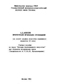 А. Алексеев. Интерпретация музыкальных произведений (на основе анализа искусства выдающихся пианистов XX века)