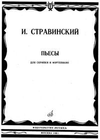 И. Стравинский. Пьесы для скрипки и фортепиано