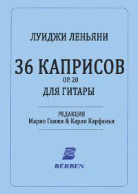 Л. Леньяни. 36 каприсов для гитары