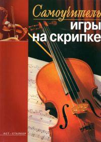 Е. Желнова. Самоучитель игры на скрипке